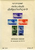 W.A.S. Calalog : 75th birthday UPU - sheetlet - 1949 - Lebanon -  Transports
