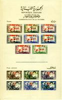 WAS Calalog - Commemoration of the victory - sheetlet - 1 - 1946